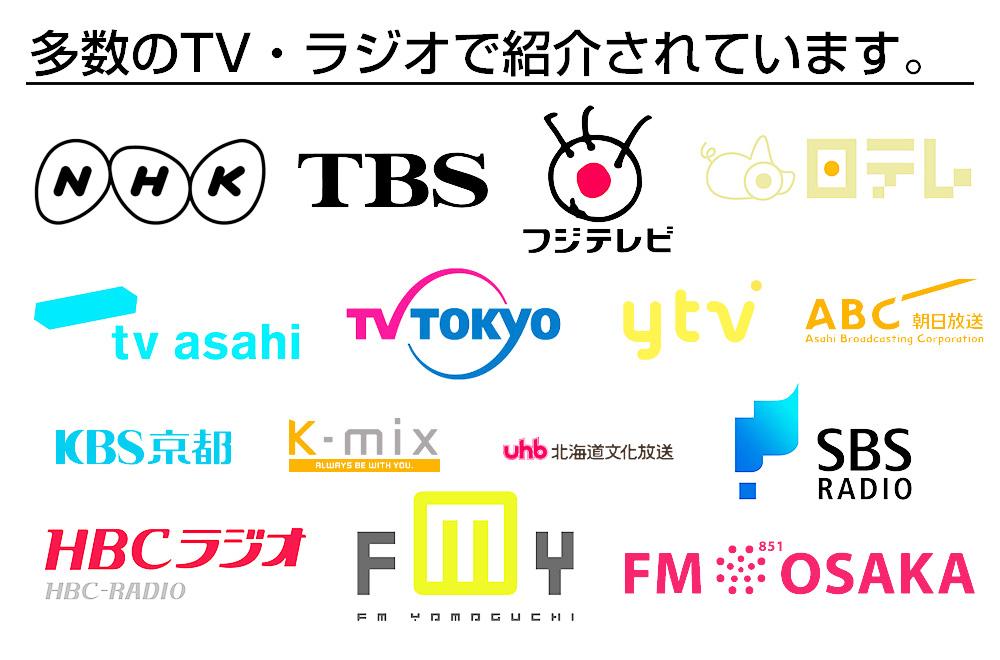 多数のTVやラジオでご紹介いただきました