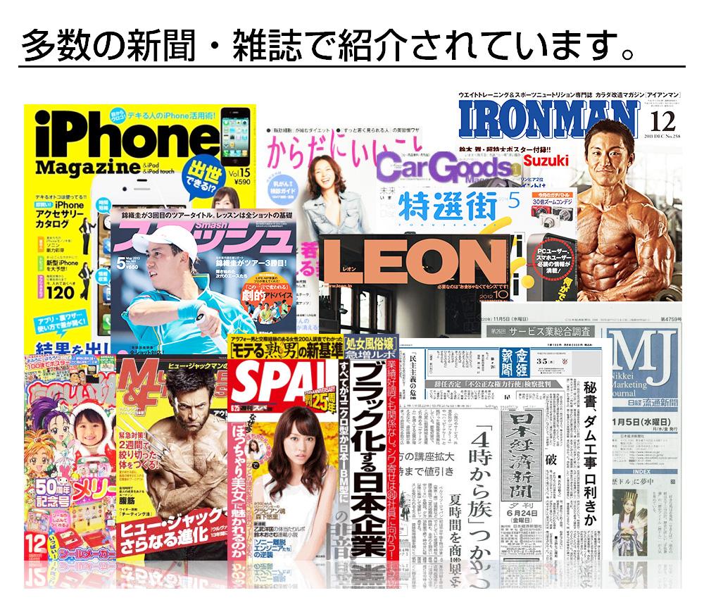 新聞や雑誌でもご紹介頂いております。