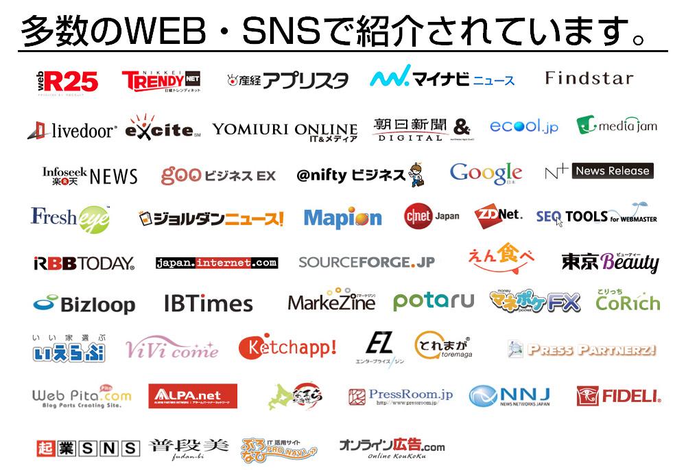 webやSNSの取材も多数ございます。