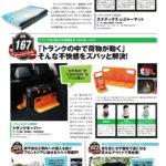 car_goods2
