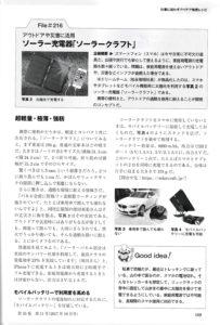 press-solar2