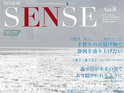 SENSE1-1