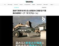 bouncy20180621