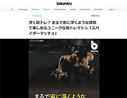 bouncy20180917_2