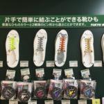 shoe_nagoya2
