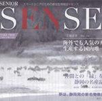 sense1201