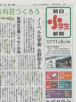 asahi201911_01