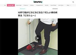 bouncy202004_02