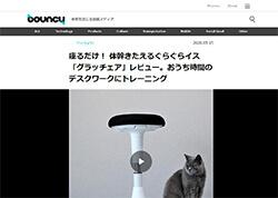 bouncy202005_02