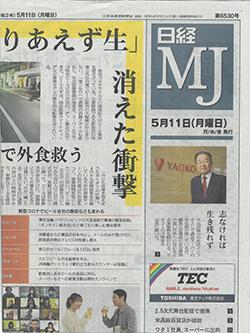 mj20200511_01