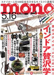 mono202005_01