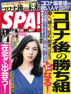 spa202005_01