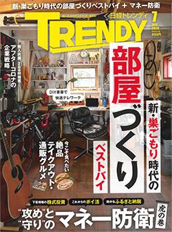 trendy202006_01