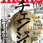 mono202011_01