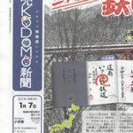kodomo202101_01