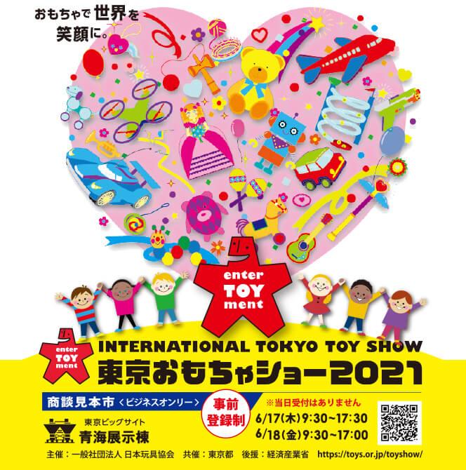 東京おもちゃショー2021