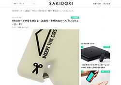 sakidori2021_02